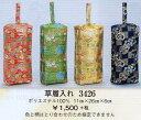 ショッピング日本一 草履入れ 草履 履物 3426