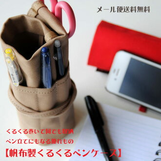 Canvas round pen case pencil case / made in Japan pen case cool pencil case ロールペン case pen stand and put stationery and handmade and design stationery writing utensils / tools