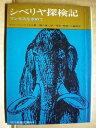 【中古】シベリヤ探検記 マンモスを求めて プフィツェンマイエル 現代教養文庫