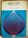 【中古】民族学入門 》諸民族と諸文化《 A・E・イエンゼン 現代教養文庫