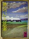 【中古】旅についての思索 山本偦 講談社学術文庫