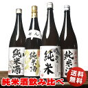 父の日まだ間に合う日本酒純米酒飲み比べセットプロの選んだ夢の純米酒福袋第5弾一升瓶1800ml4本セット飲み比べセット送料無料日本酒セットお酒セットまとめ買い令和乾杯