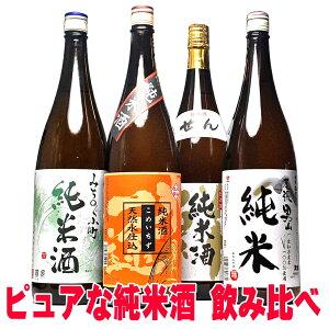 母の日 日本酒 純米酒 飲み比べ セット プロの選んだ