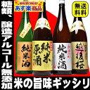 2016年 お歳暮 激安!夢の純米酒 福袋 第3弾【1800ml 4本セット】【RCP】飲み比べ セ