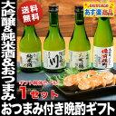 ギフト商品解体セール あす楽 冬の晩酌セット 大特価 日本酒飲み比べとおつまみセット