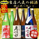 久保田 千寿、大吟醸も楽しめる他店では買えない限定セット