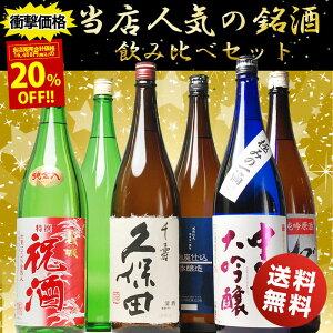 久保田 と人気の 日本酒 飲み比べ セット 20%OFF ミツ