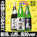 日本酒 お歳暮 御歳暮 ギフト セット 大吟醸 飲み比べ 日...