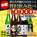 50%OFF 半額 大放出 大吟醸 飲み比べ 大吟醸だけの飲み比べセット 日本酒 税別1万円ポッキリ!(税込10,800円)夢の大吟醸【当店限定】福袋 第7弾【1800ml 5本セット】送料無料 獺祭 も同梱可能 誕生日お中元 送料無料 ハロウィン ギフト 2017 プレゼント セット