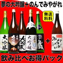 父の日 ギフト プレゼント 夢の大吟醸+のんでみやがれ お徳パック 12,499円送料無料!日本酒