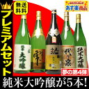 日本酒 敬老の日 ギフト 酒屋の選んだ夢の純米大吟醸福袋プレミアム 第4弾【1800ml 日