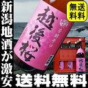 越後桜1.8L 6本プラケース入り 19%OFF新潟地酒が6本で激安5999円!しかも送料無料!【あす楽...