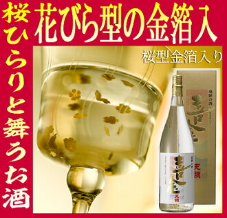 The Sake with gold leaf【TENRYO KIKIN】720ml