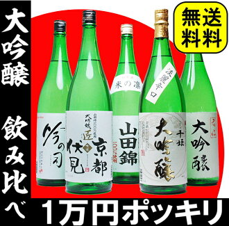 an assortment Daiginjyou 1800ml×5 fs2gm