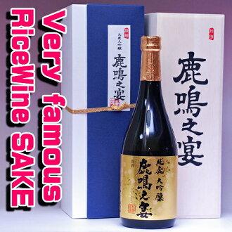 Hokushika RokumeiNoUtage【DAIGINJYOU】720ml
