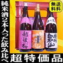 ハロウィン 純米酒2本入った激安6本セット送料無料(プラケース入り)飲み比べセット【RCP】日本酒 送料込 1800|男山 プレゼント お父…