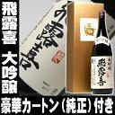 ホワイトデー ギフト 2018 プレゼント 飛露喜(ひろき)大吟醸1800ml【豪華純正カート