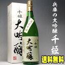 日本酒 お歳暮 御歳暮 ギフト 名城 大吟醸 化粧箱入り 千...
