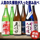 【20%OFF・1本当りたったの2,227円!】日本酒 飲み...