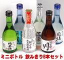 父の日まだ間に合うプレゼント日本酒ギフトたっぷり6本飲み比べセット飲みきりサイズ300mlセットミニボトル福袋