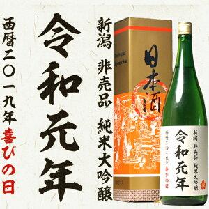 クーポン配布中 日本酒 ギフト プレゼント お酒 令和