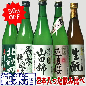 クーポン配布中 日本酒 お酒 純米酒 飲み比べ 50%OFF
