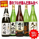 【50%OFF 日本酒 大吟醸 飲み比べセット 1800ml...