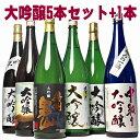 クーポン配布中 【45%OFF 日本酒 大吟醸 飲み比べセッ...