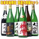 クーポン配布中 【日本酒 年末年始限定 夢の 大吟醸 祝酒セ...