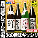 日本酒 純米酒 飲み比べ セット 酒屋の選んだ夢の純米酒 福袋 第4弾飲み比べ セット 送料無料 日本酒セット お酒 一升瓶 セット まとめ買い
