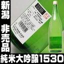 ポイント2倍 日本酒 お歳暮 御歳暮 ギフト プレゼント ラ...