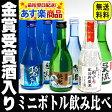 お得な6本セット!飲みきりサイズ!飲み比べ セット 300ml 6本セット 日本酒 飲み比べセット ギフト 日本酒 おすすめ【RCP】【0501_free_f】