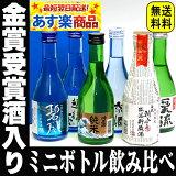 飲みきりサイズ!店長厳選!激ウマ6本飲み比べ セット(300ml)!日本酒 飲み比べセット 日本酒 飲み比べセット 日本酒 セット 飲み比べセット ギフト 日本酒 辛口 ミニボトル