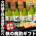 お年賀 新春 福袋 あす楽 冬の晩酌セット 日本酒飲み比べとおつまみセット 大吟醸3本