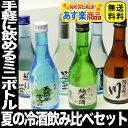 お歳暮 ギフト 2017 プレゼント 冷酒 日本酒 飲み比べ お得な6本 セット! 飲みきりサ