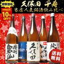 久保田 千寿 と人気の 日本酒 飲み比べ セット 10%OFF ミツワスペシャル5 1800ml 5本