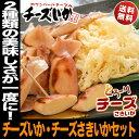 ポイント2倍 チーズのおやつ 北海道産 チーズいか チーズさ...