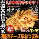 1,000円ポッキリ チーズ おやつ 北海道チーズづくしのおつまみセット【じゃがチー天 焼きチータラ