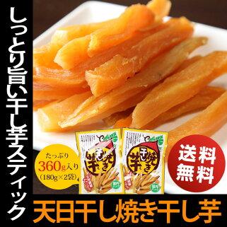 500円ポッキリ!焼き干し芋250g(125g×2)【RCP】