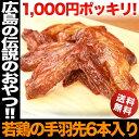 1,000円ポッキリ おつまみ 手羽先 ブロイラー 6本入り オオニシ 若鶏 珍味 全国送料無料 メール便