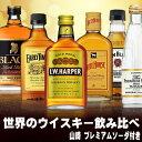 父の日 ウイスキー 飲み比べ セット ギフト 世界のウイスキ...