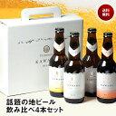 お歳暮 御歳暮 お酒 おしゃれ ビール 送料無料 地ビール ...