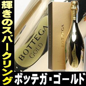 バレンタイン ボッテガゴールド ボックス イタリア スパークリングワイン お父さん