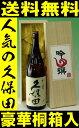 久保田 千寿1.8L【吟選桐箱入】(日本酒)20%OFF《送料無料》【あす楽対応_関東】【楽ギフ_メッセ入力】