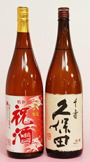 久保田【千寿】と金箔入りの【祝い酒】の1.8L×2本