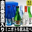 お中元 暑中見舞い 飲み比べ お得な6本セット!ギフト 飲みきりサイズ!300ml セット 合計1800mlの飲み比べ 日本酒 送料無料【RCP】|御…