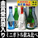 ハロウィン 飲み比べ お得な6本セット!ギフト 飲みきりサイズ!300ml セット 合計1800mlの飲み比べ 日本酒 辛口 送料無料 ミニボトル 冷酒|誕生日...