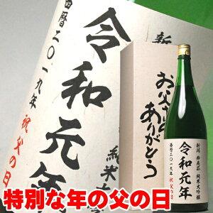 クーポン配布中 日本酒 ギフト プレゼント ギフト お