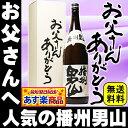 父の日 人気の男山1800ml【お父さんありがとうBOX】包装無料 送料無料【RCP】|日本酒