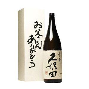 クーポン配布中 ギフト プレゼント 久保田 日本酒 プ